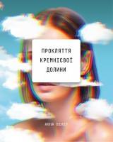 Книга Прокляття Кремнієвої долини