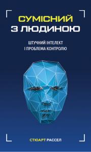 Книга Сумісний з людиною. Штучний інтелект і проблема контролю