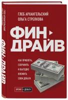 Книга Финдрайв. Как привлечь, сохранить и выгодно вложить свои деньги