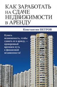 Книга Как заработать на сдаче недвижимости в аренду