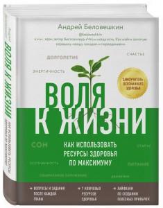Книга Воля к жизни. Как использовать ресурсы здоровья по максимуму