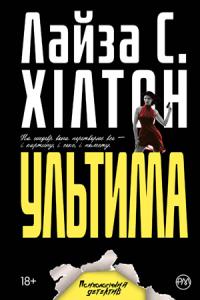 Книга Ультима