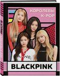 Книга BlackPink. Королевы K-POP