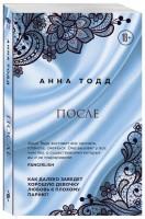 Книга После