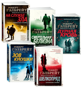 Книга Все книги о Корморане Страйке (суперкомплект из 5 книг)