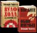 Книга Вулфхолл. Введите обвиняемых (суперкомплект из 2 книг)