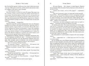 фото страниц Вулфхолл. Введите обвиняемых (суперкомплект из 2 книг) #7