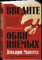 Книга Введите обвиняемых