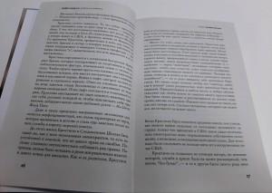 фото страниц Два шпиона в Каракасе #5