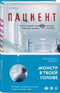 Книга Пациент