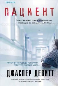 фото страниц Пациент #2