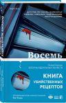 Книга Восемь идеальных убийств