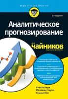 Книга Аналитическое прогнозирование для чайников