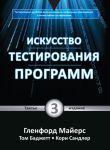 Книга Искусство тестирования программ