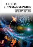 Книга Введение в глубокое обучение