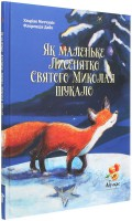 Книга Як маленьке Лисенятко Святого Миколая шукало