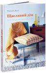 Книга Щасливий дім. Зміни свій дім, перетвори своє життя