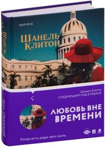 Книга Следующий год в Гаване