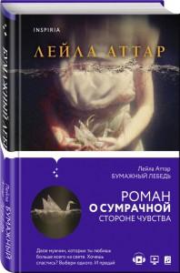 Книга Бумажный лебедь