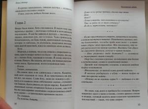 фото страниц Бумажный лебедь #12