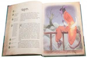 фото страниц Чарівні істоти українського міфу (суперкомплект з 3 книг) #12
