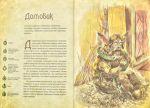 фото страниц Чарівні істоти українського міфу (суперкомплект з 3 книг) #9