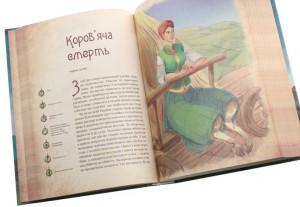 фото страниц Чарівні істоти українського міфу (суперкомплект з 3 книг) #13