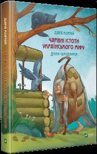 фото страниц Чарівні істоти українського міфу (суперкомплект з 3 книг) #11