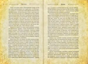 фото страниц Чарівні істоти українського міфу (суперкомплект з 3 книг) #10