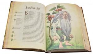 фото страниц Чарівні істоти українського міфу (суперкомплект з 3 книг) #5