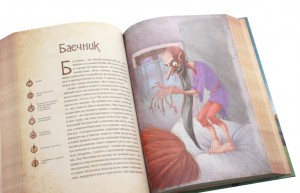 фото страниц Чарівні істоти українського міфу (суперкомплект з 3 книг) #14