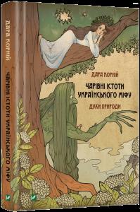 фото страниц Чарівні істоти українського міфу (суперкомплект з 3 книг) #4