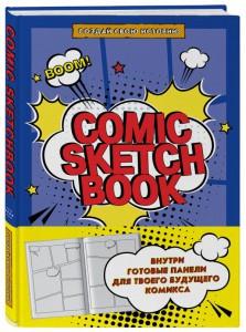 Книга Comic Sketchbook: Создай свою историю