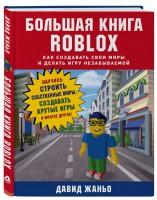 Книга Большая книга Roblox. Как создавать свои миры и делать игру незабываемой