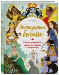 Книга Легендарные богини. 50 вдохновляющих уроков от женщин в мифологии
