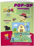 Книга На ферме (+ pop-up наклейки)