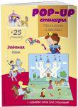 Книга Принцессы и рыцари (+ pop-up наклейки)
