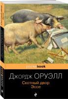 Книга Скотный двор. Эссе