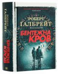 Книга Бентежна кров