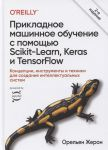 Книга Прикладное машинное обучение с помощью Scikit-Learn, Keras и TensorFlow