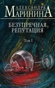 Книга Безупречная репутация. Том 1