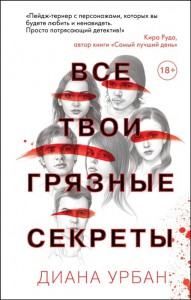 Книга Все твои грязные секреты