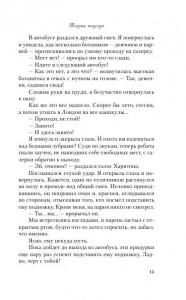 фото страниц Теория поцелуя #13