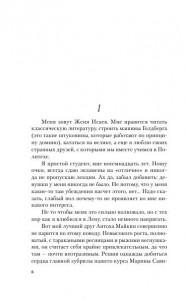фото страниц Теория поцелуя #6