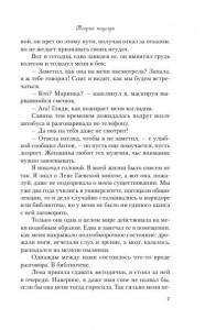 фото страниц Теория поцелуя #7