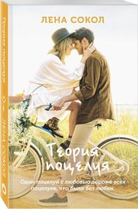 Книга Теория поцелуя