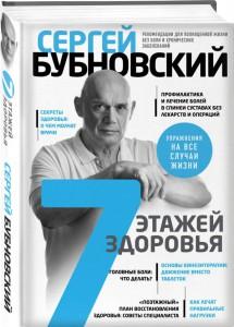 Книга 7 этажей здоровья. Лечение позвоночника и суставов без лекарств