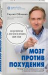 Книга Мозг против похудения