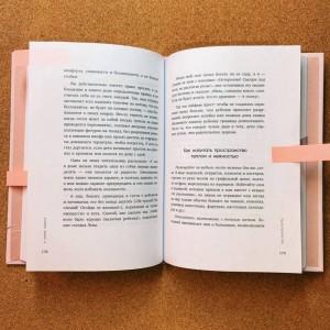фото страниц К себе нежно. Книга о том, как ценить и беречь себя #14