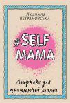 Книга #Selfmama. Лайфхаки для працюючої мами